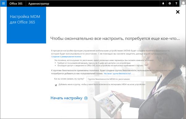 Настройка политики безопасности для службы управления мобильными устройствами для Office365