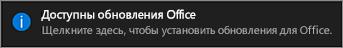 Уведомление о наличии доступных обновлений Office