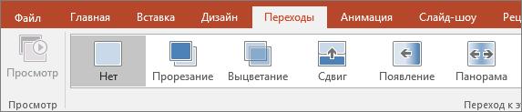 "Вкладка ""Переходы"" на ленте в PowerPoint"