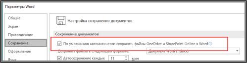 """Флажок функции автосохранения в диалоговом окне """"Файл"""" > """"Параметры"""" > """"Сохранение"""""""