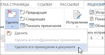 """Команда """"Удалить все примечания в документе"""" в меню удаления примечаний"""