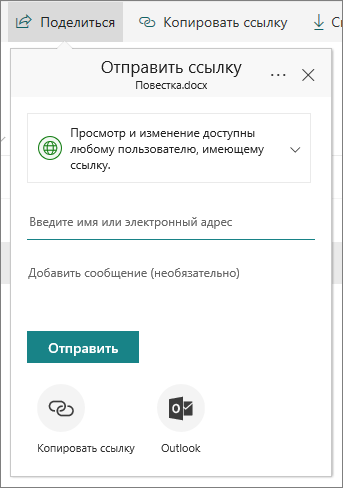 Общий доступ к файлам и папкам в OneDrive для бизнеса
