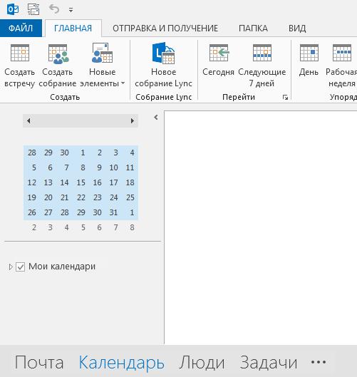 Ссылка на Календарь находится в нижней части экрана.