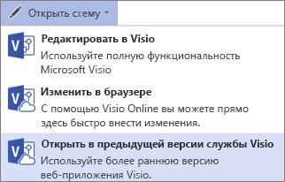 """Открытие схемы, команда """"Открыть в предыдущей версии службы Visio"""""""