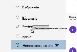 """Снимок экрана: папки перетаскивается в новое место в списке """"Избранное"""""""
