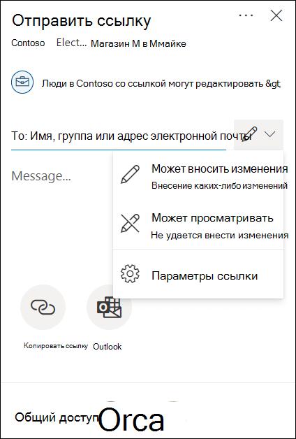 Параметры разрешений общего доступ в OneDrive с разрешениями на редактирование или только на просмотр.
