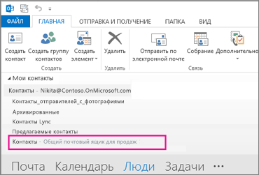 Общий список контактов отображается в области контактов в Outlook