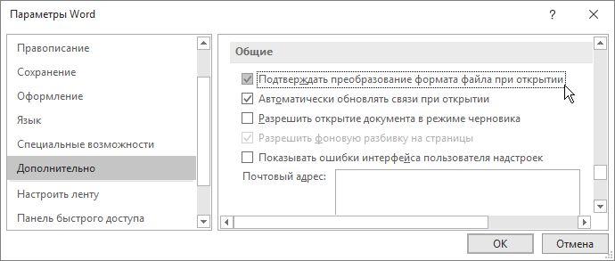 Параметр ''Подтверждать преобразование формата файла при открытии''