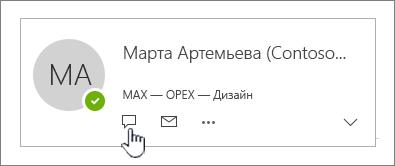 Карточка контакта с выделенным значком службы обмена мгновенными сообщениями