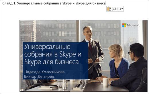Снимок экрана, на котором показан новый документ Word со слайдом1 и заголовком слайда. Показанный на изображении слайд содержит заголовок, имена докладчиков и фоновое изображение (деловые люди за столом для совещаний).