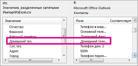 Сопоставление полей в импортированном файле с полями в Outlook
