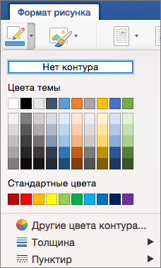 Отображаются цвета контура для границы изображения.