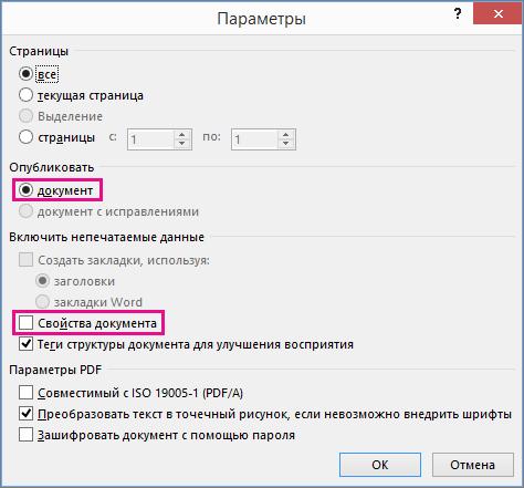 Очистите свойства документа, чтобы не предоставлять эту информацию в PDF-файле.