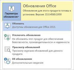 Доступны обновления Office