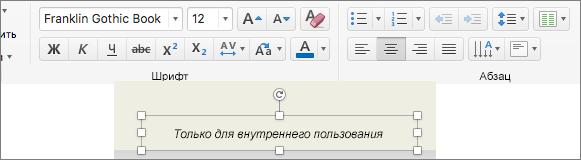 Изменение параметров форматирования нижнего колонтитула