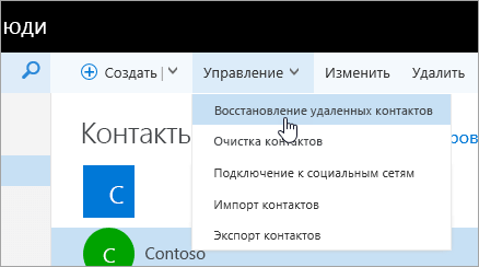 """Снимок экрана: контекстное меню кнопки """"Управление"""" с выбранным пунктом """"Восстановление удаленных контактов""""."""