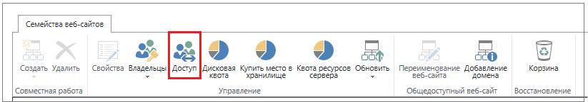 лента в Центре администрирования SharePoint Online с выделенной кнопкой общего доступа