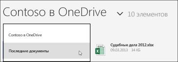Меню просмотра в приложении OneDrive для бизнеса