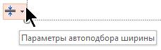 """Инструмент """"Параметры автоПодбора"""" отображается, когда заполнитель заполняется текстом"""