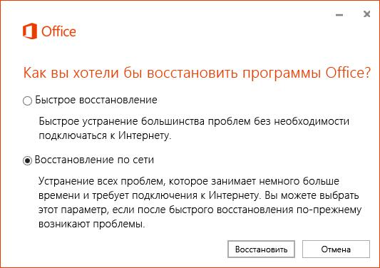 Диалоговое окно восстановления пакета Office в приложении синхронизации OneDrive для бизнеса