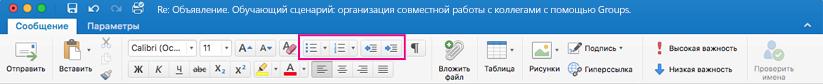 Кнопки списка в Outlook для Mac