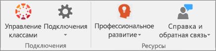 """Список значков, включающий """"Управление классами"""", """"Подключения"""","""