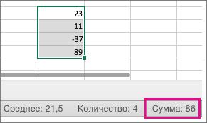 Выделите столбец чисел, чтобы увидеть сумму внизу страницы