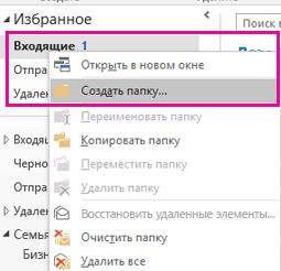 С помощью контекстного меню можно создать вложенную папку.