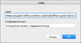 Диалоговое окно добавления гиперссылки в MacOS.