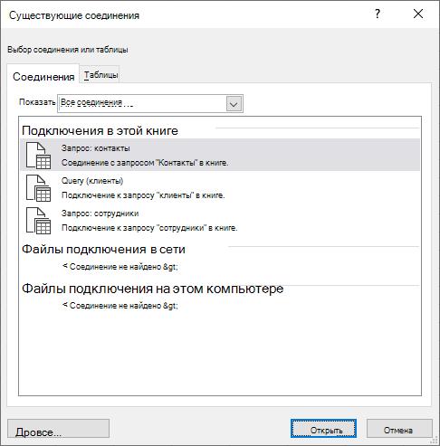 """В диалоговом окне """"существующие Connectios"""" в Excel отображается список источников данных, которые в данный момент используются в книге."""