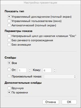 Задайте режим показа и другие параметры, прежде чем распространять показ