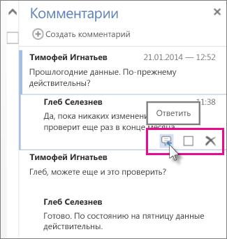 """Картинка с изображением команды """"Ответить"""" в области примечаний приложения Word Web App."""
