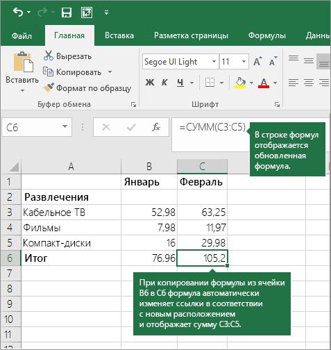 При копировании формулы ссылки на ячейки обновляются автоматически