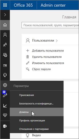 """На странице администрирования Office 365 нажмите """"Домены""""."""