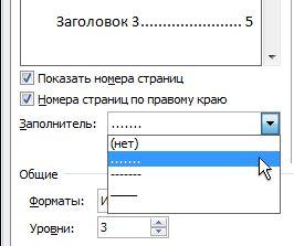 """Выбор пунктирного заполнителя в диалоговом окне """"Оглавление"""""""