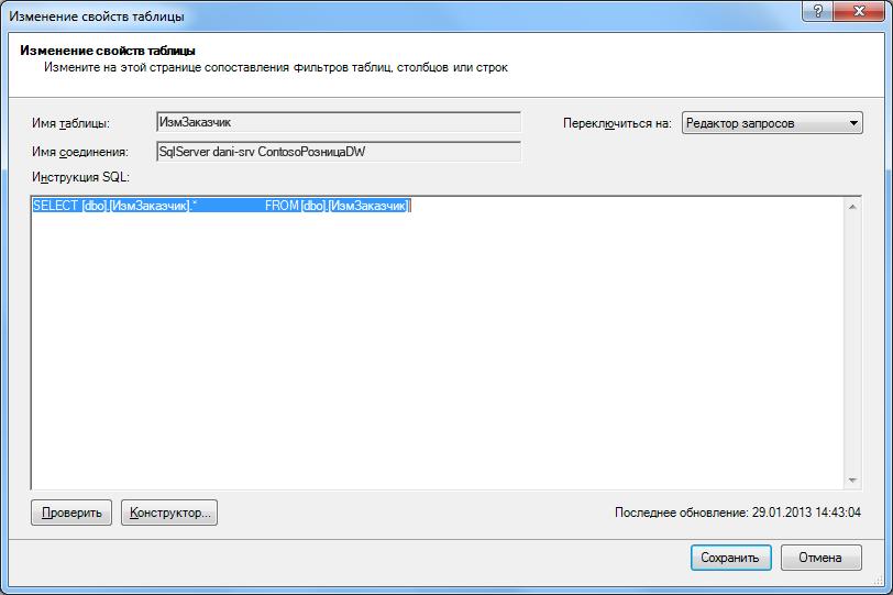 SQL-запрос с сокращенным синтаксисом по умолчанию