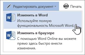 """Документ Word, открытый из библиотеки SharePoint, и выделенная команда """"Изменить в Word"""""""