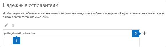 """Снимок экрана: страница """"Надежные отправители""""."""