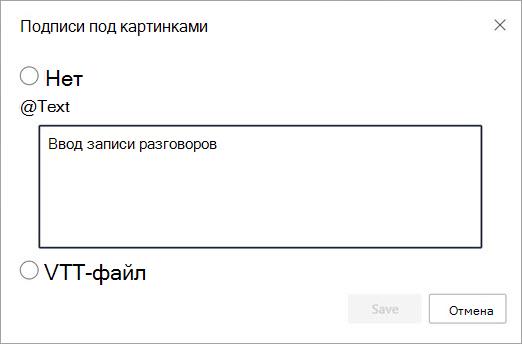 """Диалоговое окно """"Заголовок и текст записи разговоров"""""""