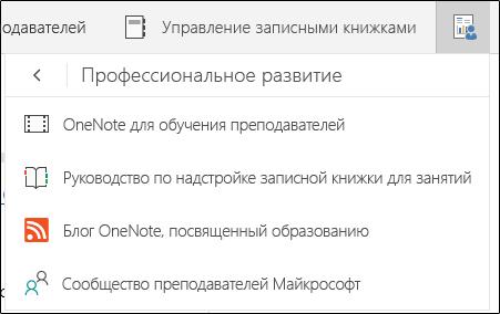 Управление меню записных книжек