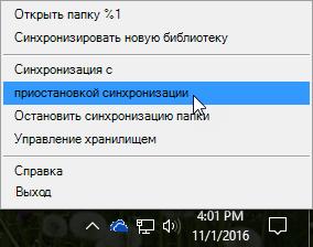 """Снимок экрана: меню предыдущей версии клиента синхронизации OneDrive для бизнеса с выбранной командой """"Приостановить синхронизацию""""."""