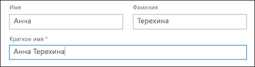"""Снимок экрана: добавление пользователя в Office 365, показаны поля """"Имя"""", """"Фамилия"""" и """"Отображаемое имя""""."""