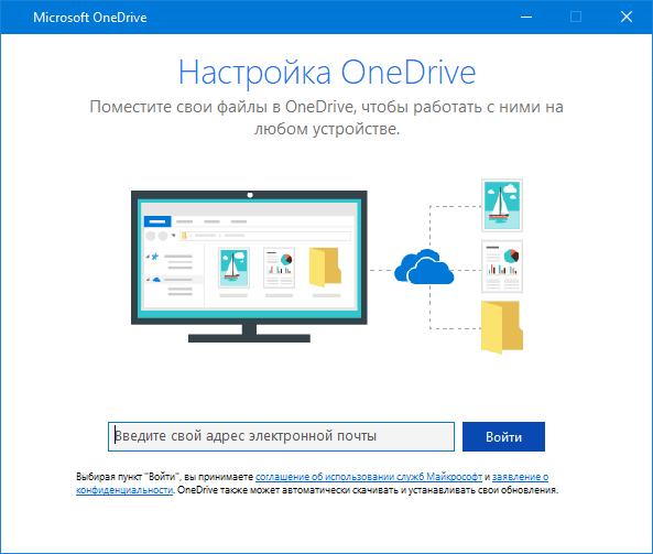 Экран настройки OneDrive: новый пользовательский интерфейс