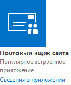 """Приложение """"Почтовый ящик сайта"""""""