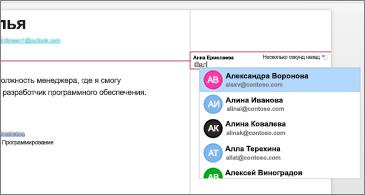 Резюме слева и комментарии с упоминанием в правой части экрана