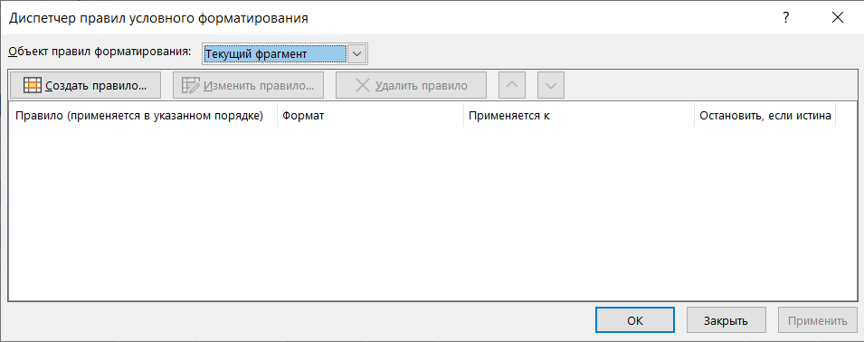 """Диалоговое окно """"Диспетчер правил условного форматирования"""""""