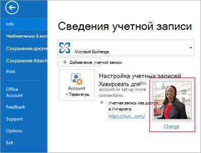 Изменение ссылок фотографии в Outlook