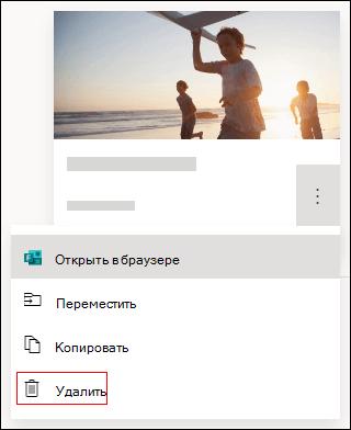 Параметр удаления на форме в Microsoft Forms.