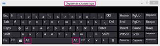 Экранная клавиатура Windows 8 с клавишами ALT