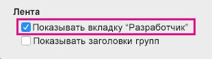 """В нижней части диалогового окна """"Вид"""" установите флажок """"Показывать вкладку «Разработчик»""""."""